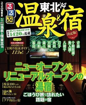 るるぶ決定版! 温泉&宿 東北'14 (るるぶ情報版目的)