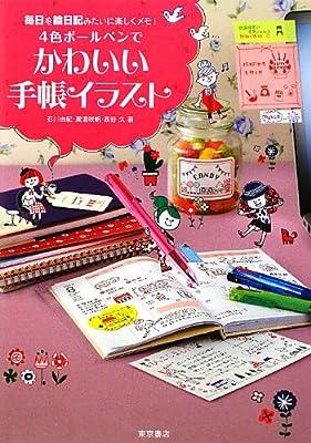 4色ボールペンでかわいい手帳イラスト 毎日を絵日記みたいに楽しくメモ 石川 由紀 本 通販 Amazon