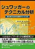 「シュワッガーのテクニカル分析」販売ページヘ