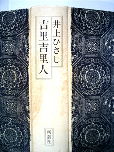 Kirikiri people (1981) ISBN: 4103023120 [Japanese Import]