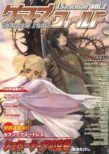 ゲーマーズフィールド 15thSeason Vol.2 (1)