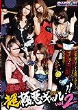 超極悪ギャル!!vol.2 [DVD]