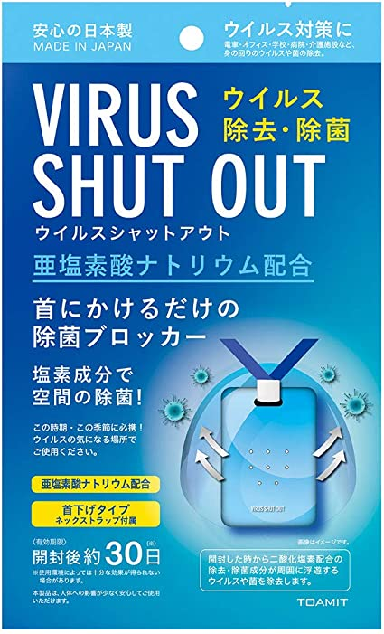ウイルス シャット アウト 偽物 ウイルス シャット アウト 偽物 製品紹介