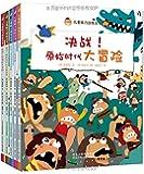 儿童脑力训练丛书:出发!寻找海盗的宝藏(套装共5册)
