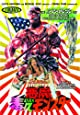 Toxic Avenger - Japanese Cut