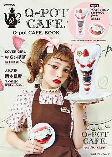 Q-pot CAFE. BOOK 画像