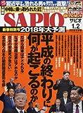 SAPIO(サピオ) 2018年 02 月号 [雑誌]
