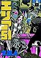 エリア51 8 (BUNCH COMICS)
