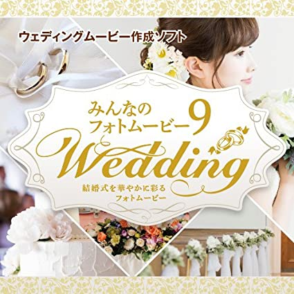 amazon co jp みんなのフォトムービー9 wedding ダウンロード版