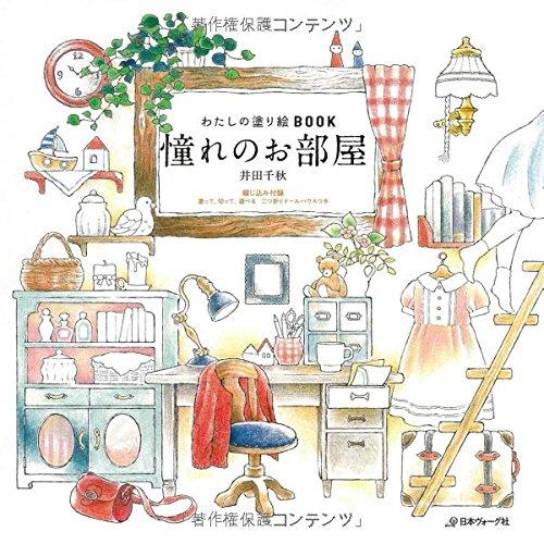 井田千秋 著『わたしの塗り絵BOOK 憧れのお部屋』