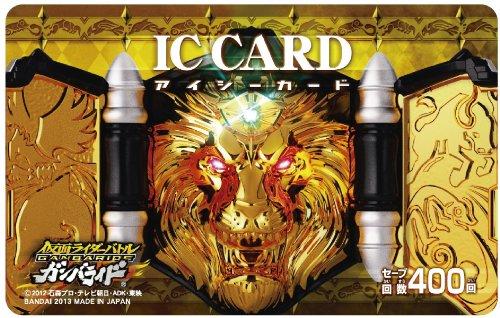 Kamen Rider Battle - Ganbaride Official Binder 13 by Bandai