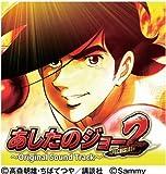 Game Music - Pachislot Ashita No Joe 2 Original Sound Track [Japan CD] PCCR-90061 by Pony Canyon Japan