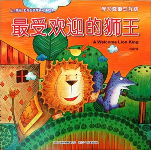 The Most Popular Lion (Chinese Edition) by you fu (2011)