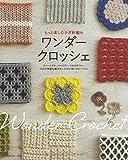 ワンダークロッシェ  もっと楽しむかぎ針編み