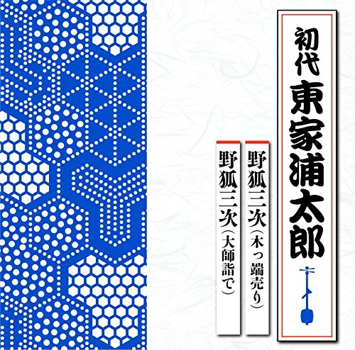 Urataro Azumaya 1St - Nogitsune Sanji Koppauri / Daishimoude De [Japan CD] TECR-1011 by URATAROU AZUMAYA(SHODAI) (2015-11-04)