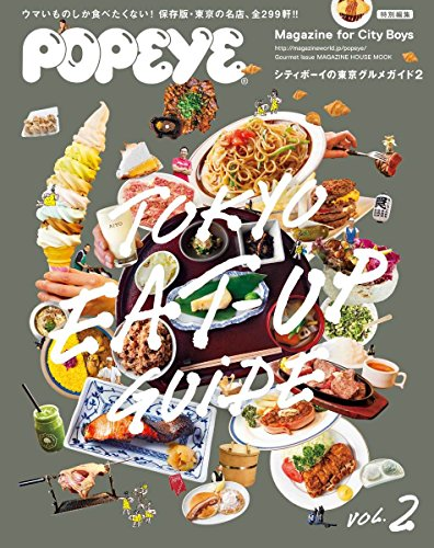 POPEYE special edit City boy Tokyo dining 2 (published by magazine House Mook)