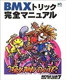 BMXトリック完全マニュアル (エイムック―Bicycle club how to series (191))