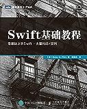 Swift基础教程 (图灵程序设计丛书)