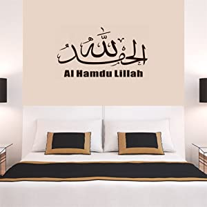 PVC Black Removable Wall Sticker Muslim Art Islamic Decal Wall Calligraphy Islam Home Decor Decals Art Vinyl Mural