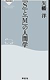 「S」と「M」の人間学 (祥伝社新書)