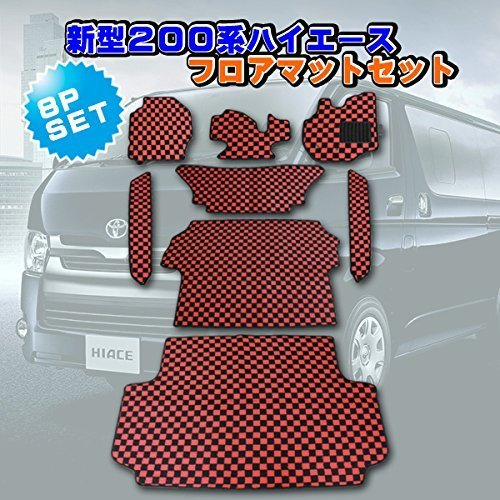 送料無料!現行型200系ハイエースフロアマット【レッド】8PSフルセット!S-GL用 B00ZL1XJQ0