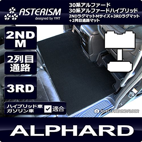 ASTERISM30系アルファードHYBRID ExecutiveLoungeS2NDM+3RD+2列目通路マット ブラック B0798RMYNP ExecutiveLoungeS|ブラック ブラック ExecutiveLoungeS
