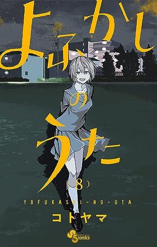 よふかしのうた(8) (少年サンデーコミックス) Kindle版