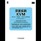 深度实践KVM:核心技术、管理运维、性能优化与项目实施 (Linux/Unix技术丛书)