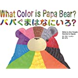 """What Color is Papa Bear? パパぐまはなにいろ?-- English-Japanese bilingual picture book /英語と日本語で読めるバイリンガル絵本:Learn """"COLORS"""" while enjoying a cute story. / 可愛いお話を楽しみながら『色』を学ぼう! (Learn basic knowledge from cute stories☆ソフトカバー)"""