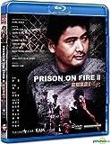 Prison on Fire II [Blu-ray] [Import]