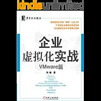 企业虚拟化实战—VMware篇 (原创精品系列)