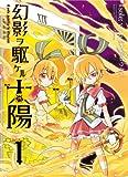 Day Break Illusion [Genei wo Kakeru Taiyo] - Vol.1 (Gangan Comics Online) Manga