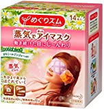 KAO Megurhythm Hot Steam Eye Mask, Camomile Ginger, 0.5 Pound