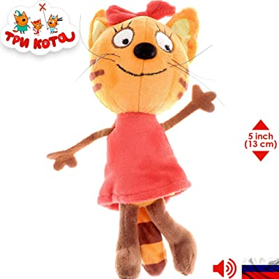 Karamelka Three Cats Russian Plush Toy Stuffed Animal Original Licensed Sounds: Toys & Games