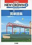 930 三省堂 ニュークラウン 完全準拠 英単語集3