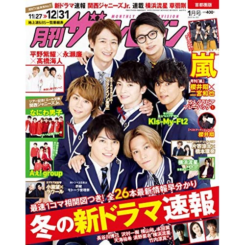 月刊ザテレビジョン 2020年1月号 表紙画像