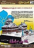 福知山城ペーパークラフト<日本名城シリーズ1/300>
