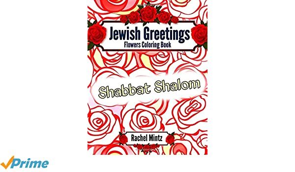 Amazon jewish greetings coloring book decorated flower frames amazon jewish greetings coloring book decorated flower frames with jewish and hebrew festival greeting phrases teenagers adults 9781725058927 m4hsunfo