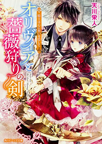 オリヴィアと薔薇狩りの剣 騎士は心に想いを隠して (角川ビーンズ文庫)