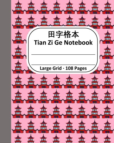 Tian Zi Ge Notebook, Large Grid,108 pages: Tianzige Writing Paper for Chinese Characters, 8''x10'', in Pink Pagoda