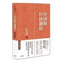 张五常经典作品:中国的经济制度