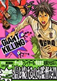 GIANT KILLING [In Japanese] [Japanese Edition] Vol.5