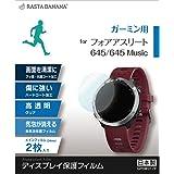 ラスタバナナ GARMIN ForeAthlete 645/645 Music GPSウォッチ フィルム 高透明 2枚入り ガーミン フォアアスリート ランニング マラソン 保護フィルム GPSW017F