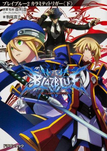 BLAZBLUE―ブレイブルー―2 カラミティトリガー〈下〉 (富士見ドラゴンブック)