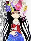 Hell Girl Illustrations Kyoka Suigetsu Revised Edition (DNA Media Books) Tankobon (Softcover) - 2017/9/12japanese