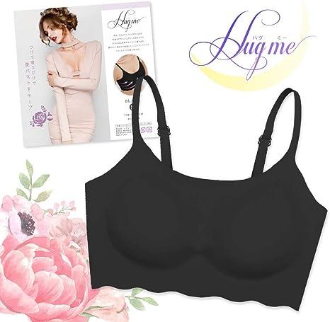 Amazon.co.jp: 【公式】Hugme (ハグミー) ナイトブラ バストアップ 育乳 (S, ブラック): ドラッグストア