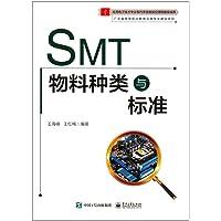 SMT物料种类与标准