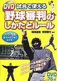 DVD 試合で使える野球審判のしかたとルール