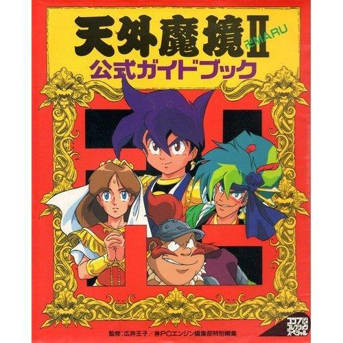 天外魔境2公式ガイドブック (コンプレクションスペシャル)