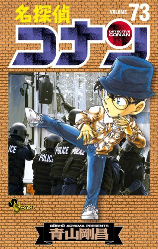 名探偵コナン 73 (少年サンデーコミックス)